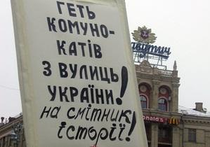 КУН требует  очистить  Донецк от тоталитарной символики, чтобы не шокировать гостей Евро-2012