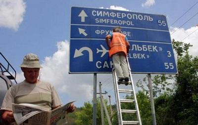 Google  декоммунизировал  топонимы в Крыму