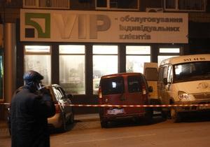 КП сообщает, что нападавшие на Приватбанк в Донецке похитили более 5,5 млн гривен