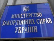 МИД Украины советует России сменить тон заявлений
