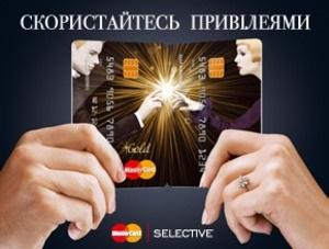 Спеціальна пропозиція від MasterCard
