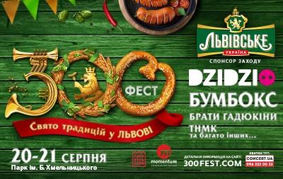 Во Львове состоится музыкально-гастрономический фестиваль под открытым небом  300ФЕСТ