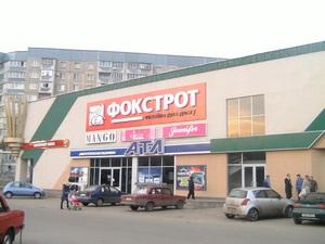Открытие новых супермаркетов  Фокстрот  в Днепропетровске и Черкассах