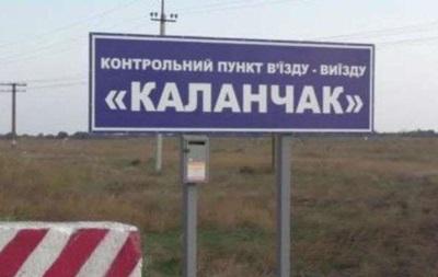 На границе с Крымом открыты два пункта пропуска