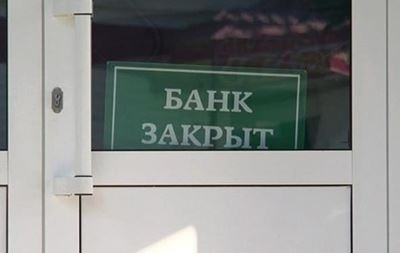 Очищение банковского сектора: без работы остались 35 тысяч человек