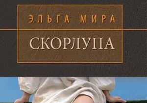 Новая звезда на литературном небосклоне - Эльга Мира