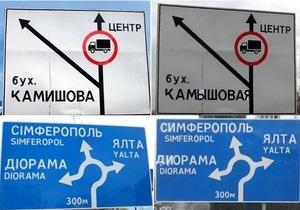 В Севастополе неизвестные исправили украинские дорожные указатели на русские