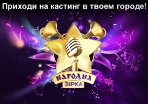 Канал  Украина  ищет народных звезд с помощью IndoorVideo