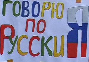 Опрос: Более четверти украинцев поддерживают предоставление русскому языку статуса государственного