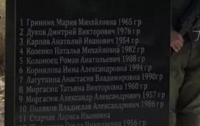 Под Волновахой открыли монумент жертвам обстрелянного автобуса