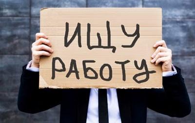 Министр назвал количество безработных в Украине