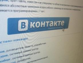 Сеть Вконтакте на 12 языках и с новым доменом охватит весь мир