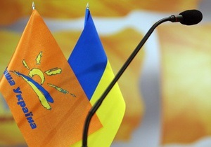 Наша Украина категорически осудила приговор Тимошенко