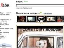 Яндекс запускает поиск по видео
