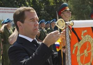Медведев вручил орден Жукова бригаде спецназа за участие в войне против Грузии