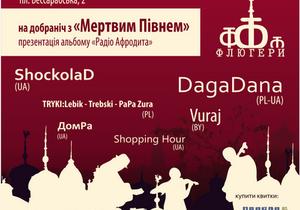 Этно-джазовый фестиваль Флюгеры Львова впервые пройдет в Киеве