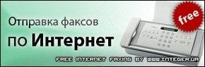Интеджер: отправлять факсы в Киев можно через Интернет
