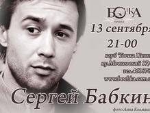 В Киеве выступит Бабкин с программой Аминь.ру