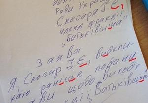 Народный депутат от фракции Батьківщина напиcал заявление с девятью ошибками