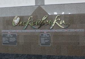 В Харькове завершилось строительство новой станции метро