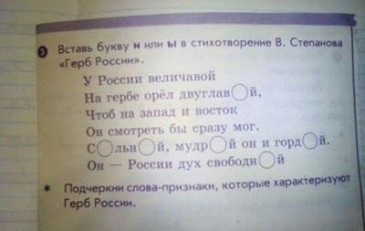 Скандальные учебники с гербом РФ изымут из продажи