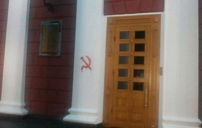 В Одессе нарисовали серп и молот у входа в мэрию