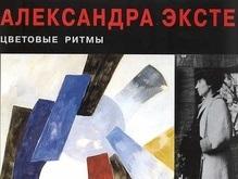 Сотбис откроет выставку в Киеве