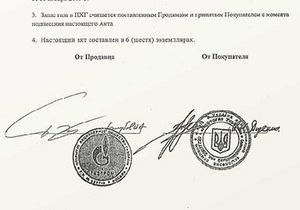 БЮТ обнародовал акты перепродажи Газпромом спорного газа Украине
