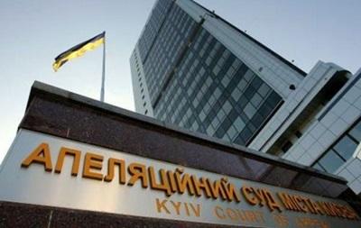 В Киеве  заминировали  Апелляционный суд