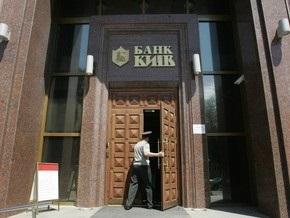 Милиция изъяла в банке Киев два пистолета и военную ракетницу