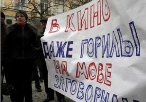 За Украину! обещает не допустить отмены дубляжа фильмов на украинский язык