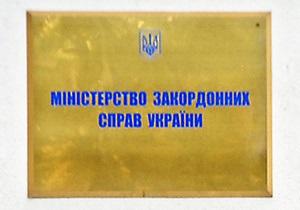 Киев предлагает Москве возобновить переговоры о распределении загрансобственности СССР