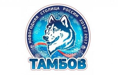 Символом Нового года в России стал тамбовский волк