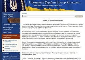 На сайте Президента появился раздел Доступ к публичной информации