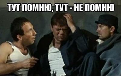 Янукович мемы