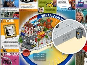 Единая Россия для нового дизайна своего сайта позаимствовала картинку с надписью Не воруй!