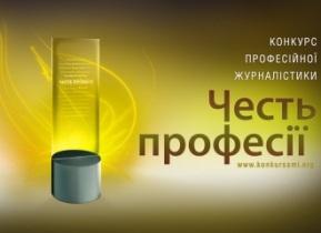 Конкурс професійної журналістики  Честь Професії 2011  продовжує прийом робіт