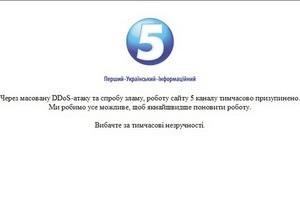 Сайт 5 канала атаковали хакеры