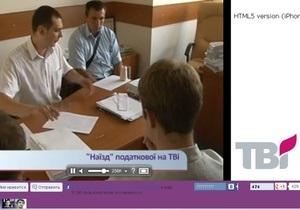 Стали известны подробности проверки ТВi. Канал проводит прямую трансляцию выемки документов
