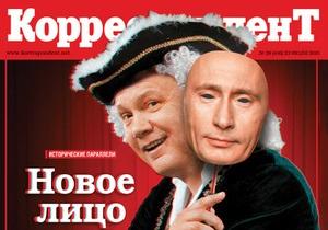 Корреспондент: Янукович плавно превращается в Путина