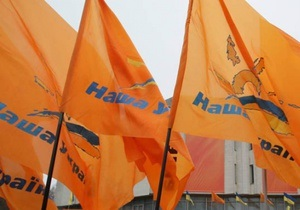 Партия Ющенко протестует против попыток  превратить Украину в российскую колонию