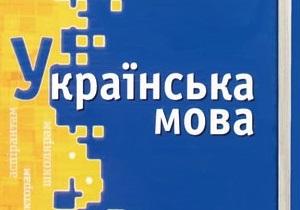 Крымские чиновники решили сэкономить на изучении украинского языка