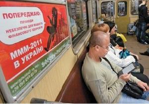 Украинские СМИ растиражировали информацию о крахе МММ-2011