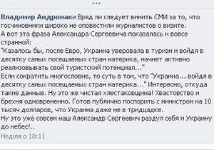 Министр курортов Крыма заключил в Facebook пари с журналистом на $10 тысяч