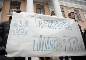 Возле Администрации Януковича 600 человек требуют отставки Табачника
