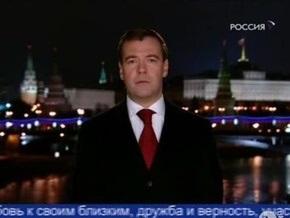 Медведев: Какие бы трудности ни ждали нас, мы сможем с ними справиться