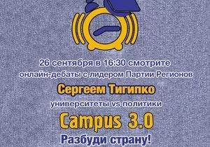 Прямая видеотрансляция дебатов Сергея Тигипко со студенческой общественностью