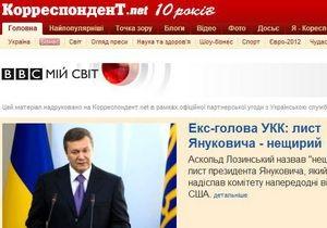 Би-би-си и Корреспондент.net запустили совместный украиноязычный проект