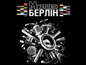 В субботу в Киеве состоится концерт MTV Europe Music Awards