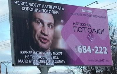 В России повесили рекламу с цитатой Кличко